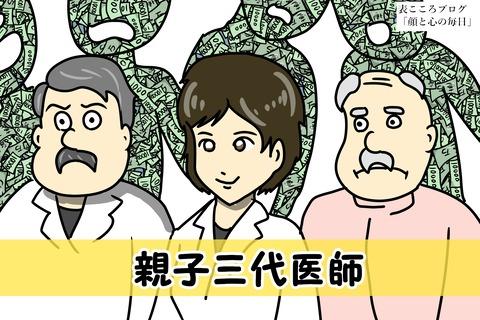 表こころブログ_結婚を親に猛反対された女医1