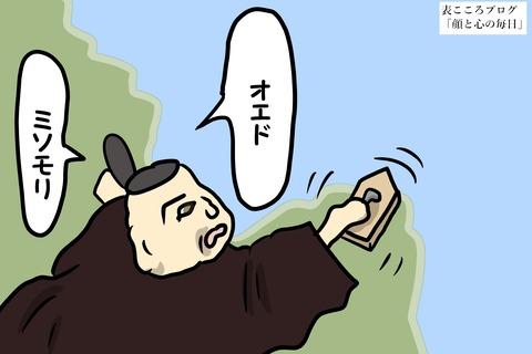 表こころブログ_東京の人は地震に驚かない2