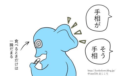 表こころブログ_手相のおきゃく1j