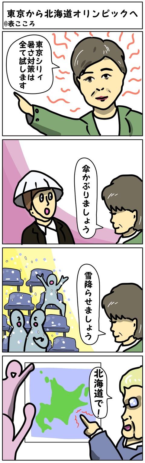 表こころブログ_東京五輪オリンピック