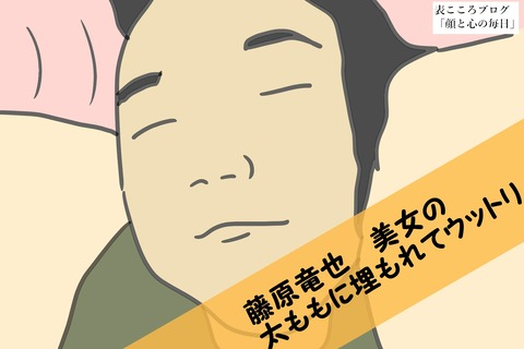 表こころブログ_人相学八重歯男3