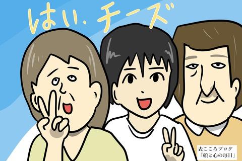 表こころブログ_ピースサイン日本と海外1