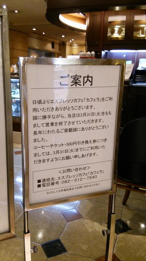 そごうカフェラ (2)
