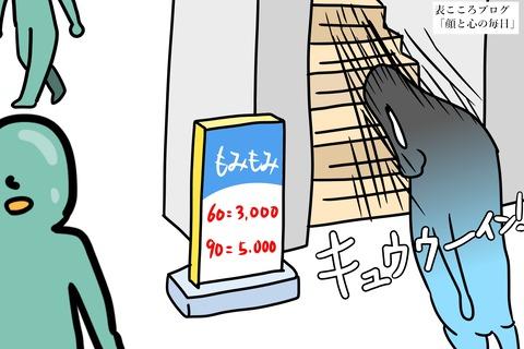 表こころブログ_おそるべしS町の中国マッサージ1
