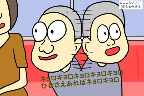 表こころブログ_無くて七癖5j