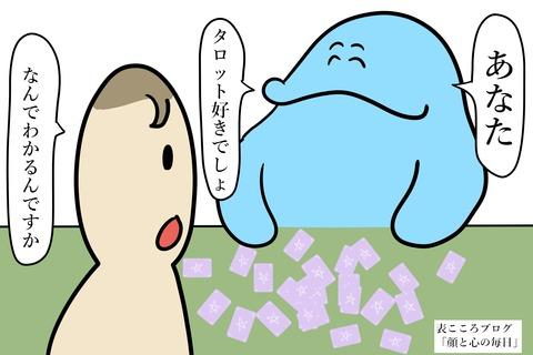表こころブログ_書けない記事2