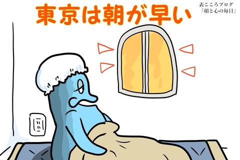 表こころブログ_東京の日の出日の入り2