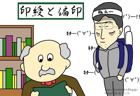 kaokokoro印綬と偏印j
