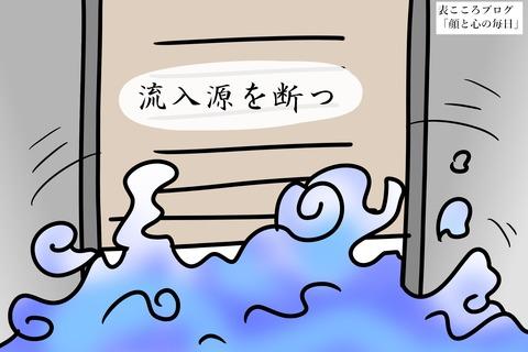 表こころブログ_断捨離の鬼3