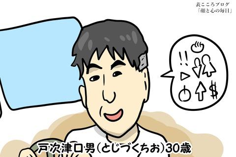表こころブログ_婚活都内事情後編1