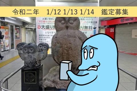表こころブログ_202001鑑定募集mdp