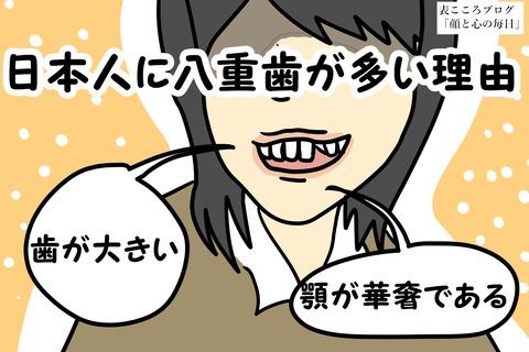 表こころブログ_人相学八重歯男5