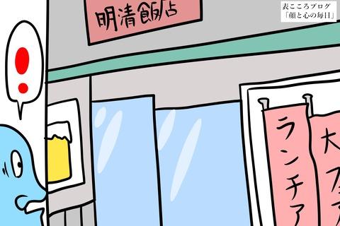 表こころブログ_まずいと不評だった広島のある中華料理5
