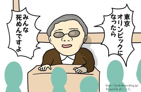 表こころブログ_東京オリンピックになったらみんな1