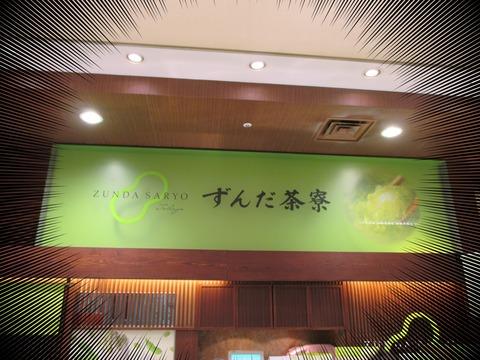 東京駅ずんだ茶寮01