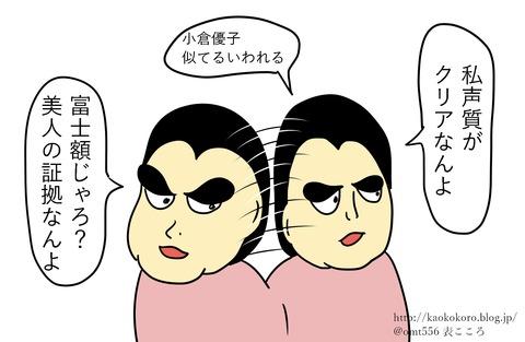 表こころブログ_平成最後の日2j