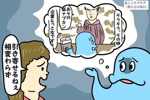 表こころブログ_婚活都内事情後編10