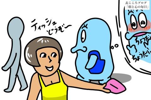 表こころブログ_断捨離の鬼4