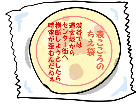 表こころブログ_知恵袋渋谷