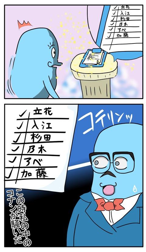 表こころブログ_漫画お店の待ち用名前記入1-2