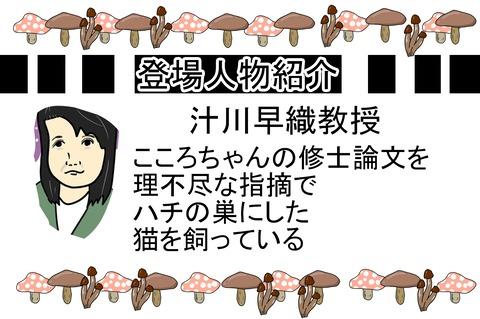 表こころブログ_教授のダブルキッス登場人物1