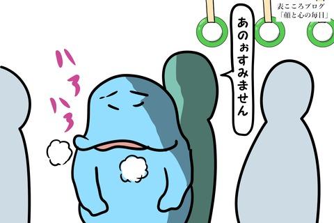 表こころブログ_東京で驚いたこと2
