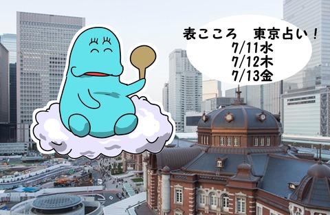 kaokokoro東京占いj