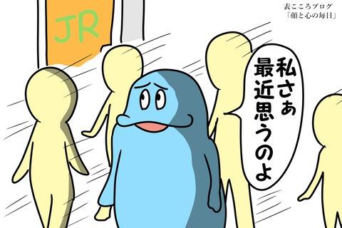 表こころブログ_思うこと1