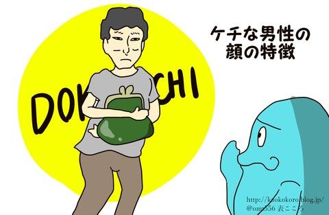 表こころブログ_ケチ男の人相j
