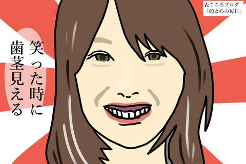 表こころブログ_歯茎笑顔の人相特徴1