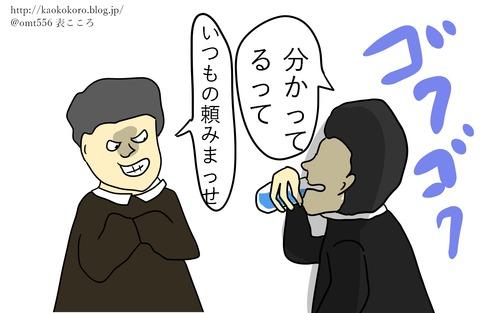 表こころブログ_ジャニーズ事務所不祥事2j