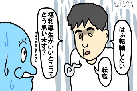 表こころブログ_婚活都内事情後編3