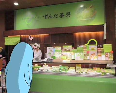 東京駅ずんだ茶寮02