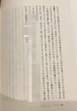 女帝小池百合子2