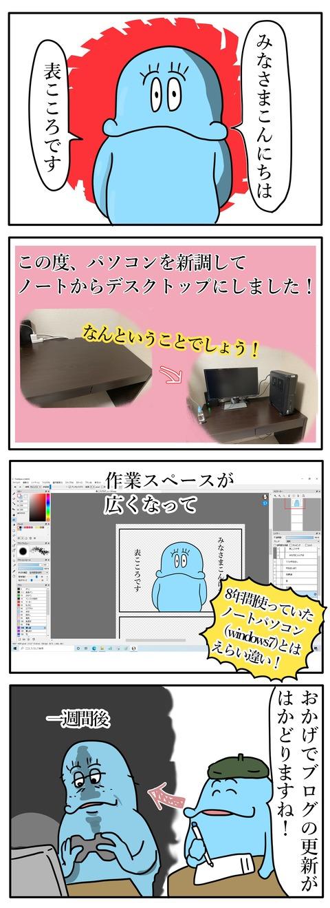 表こころブログ_201124