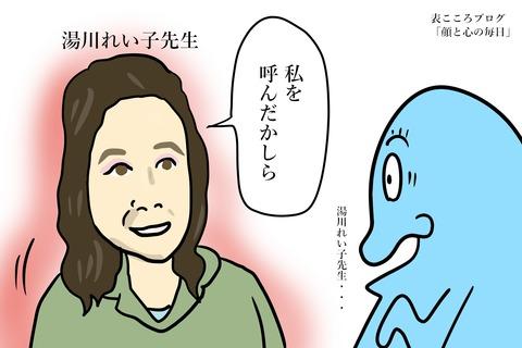 表こころブログ_湯川れい子先生1