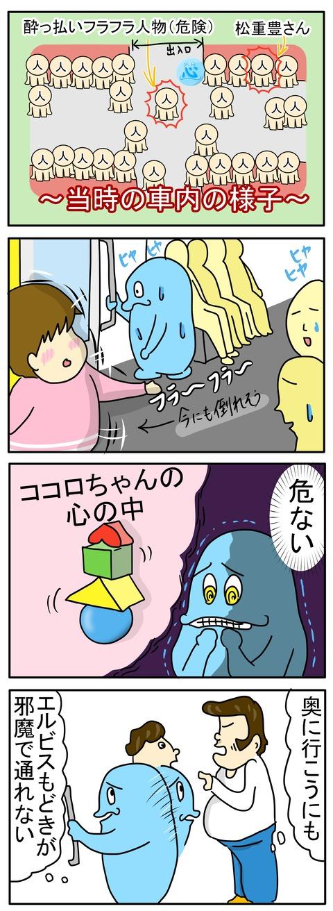 表こころブログ_渋谷駅珍事件後編2