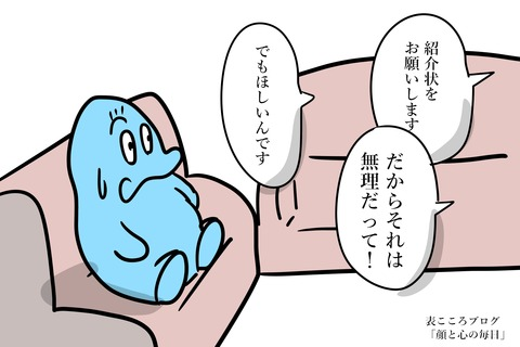 表こころブログ_健康保険チョメチョメ眼科号泣5
