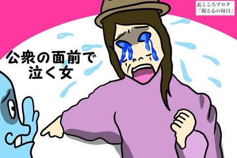 表こころブログ_公衆の面前で泣く女1