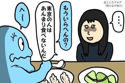 表こころブログ_まずいと不評だった広島のある中華料理2