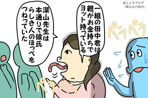 表こころブログ_おしゃべり桃山つるし上げ事件2