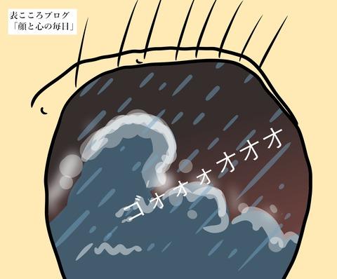 表こころブログ_心を病んでいる人の瞳の中の嵐3