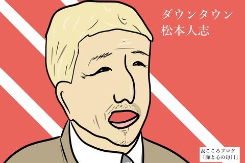 表こころブログ_ダウンタウン松本人志