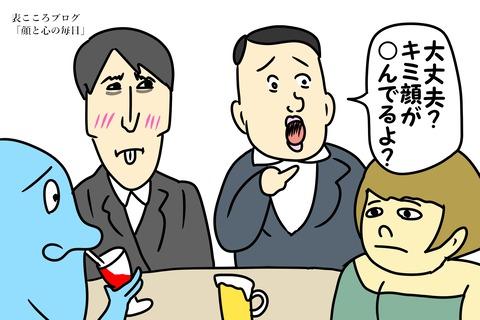 表こころブログ_相席屋の相棒と決別した話5