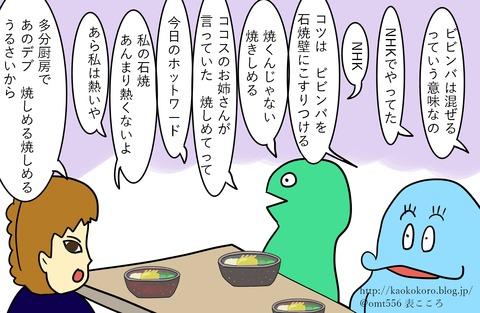 表こころブログ_会話のテンポクックハン3j