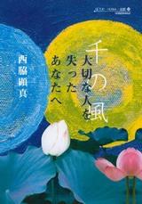 sennokaze-hyousi