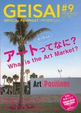 geisai#9-pamphlet