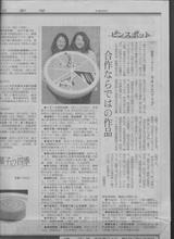 asahi news