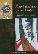 bunkamura gallery - exhibition dm