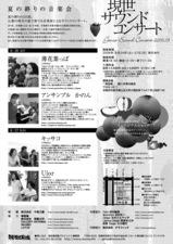 gense sound